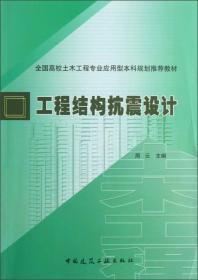 【正版二手】工程结构抗震设计 周云 中国建筑工业出版社