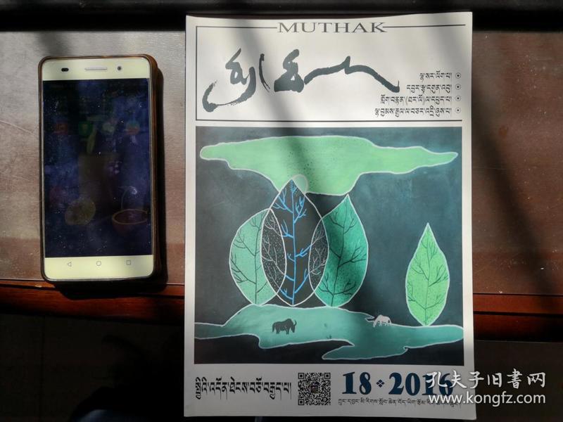 藏文期刊《MUTHAK》穆萨克  2016年18期