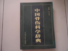 中国骨伤科学辞典