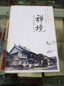 禅境--解读中国都市第一禅林(文殊院 千年禅林智慧之光)
