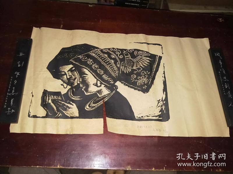 著名版画家龙开朗版画原作《久盼》