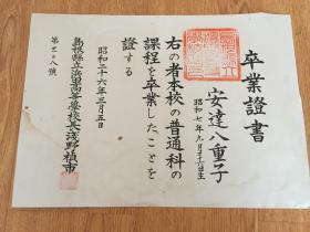 1951年日本岛根县立浜田高等学校毕业证《卒业证书》一张