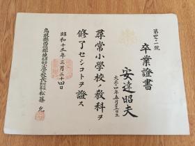 1938年日本岛根县小学毕业证《卒业证书》一张,有丰臣秀吉之家纹五七桐纹