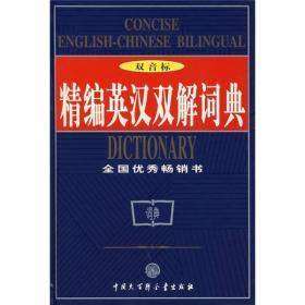 精编英汉双解词典(双音标)