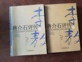 【蒋介石评传(上、下)李敖 著