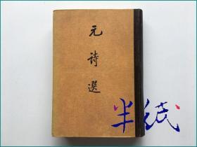 元诗选 三集 精装一册全 中华书局1987年初版