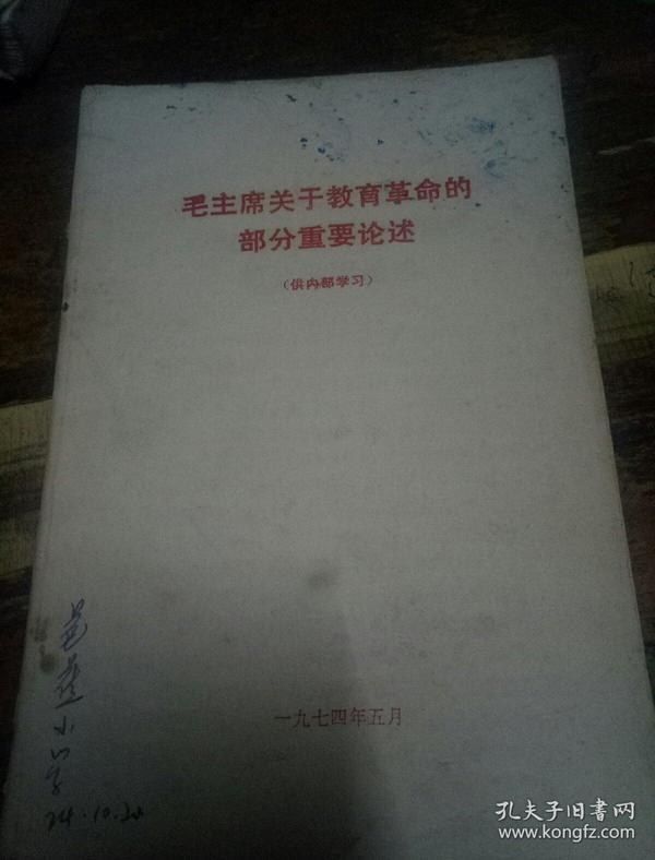 毛主席关于教育革命的部分重要论述