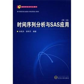 时间序列分析与SAS应用(第2二版)9787307095229 肖枝洪
