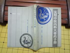实用中医内科大膏药手册(1994年一版一印、印量5000册)私藏9品如图