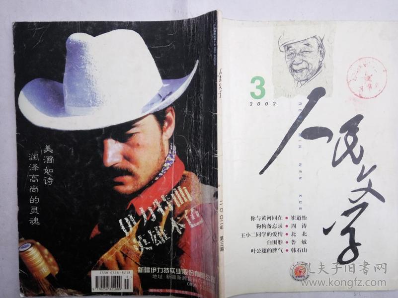 人民文学(2002-3)