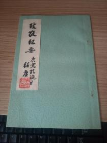 1946年出版台湾抗日先烈李建兴先生著《致敬纪要》