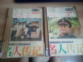名人传记   1987年全年六期合订两本  双月刊