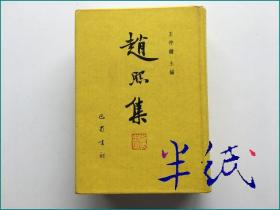 赵熙集 1996年初版精装
