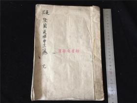 旧抄本《隆兰溪禅师注心经》1册全。抄本底本为日本蟠龙山藏版和刻本,时雕此书工钱黄金二两以上。批注多。