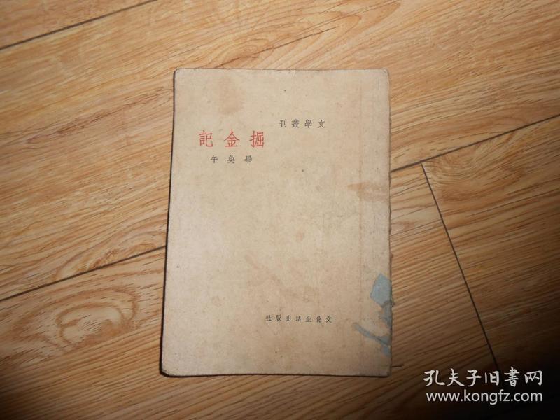 民国版文学丛刊---掘金记