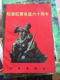 纪念红军长征六十周年