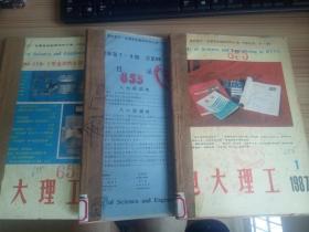 电大理工  1987年1-12期  1988年1-12期  两全年24期合订三本