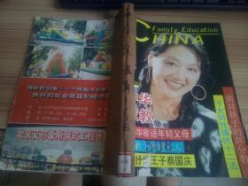 中华家教  1994年全年六期合订本  双月刊