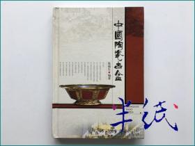 中国陶瓷古盆 2007年初版精装
