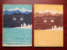 高中地理全套2本,高中地理1983年2版,高中地理上册,下册a