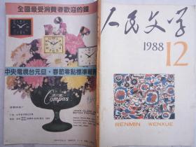 人民文学(1988-12)