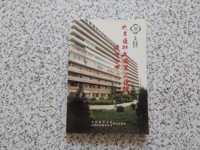 北京医科大学第三医院的四十年