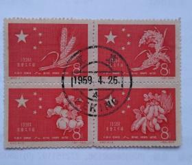 纪60-1958年农业大丰收邮票(包邮!!!偏远地区及港澳台海外除外!!!)