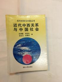 近代中西关系与中国社会