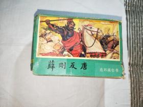连环画 薛刚反唐(1-16册全一套)84年一版一印