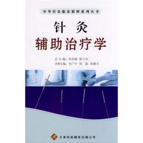 中华针灸临床精粹系列丛书:针灸辅助治疗学