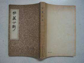 缪篆分韵 (1986年一版一印)上海书店影印嘉庆元年刻本,近9品,内页无涂画