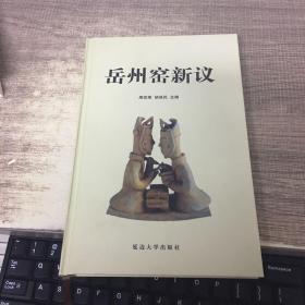 岳州窑新议