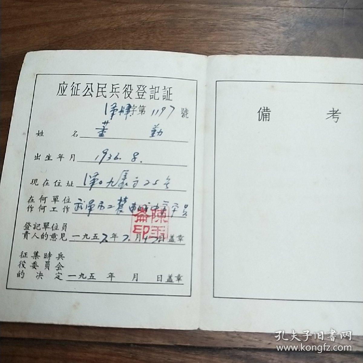 1956年应征公民兵役登记证