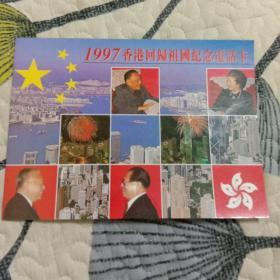 1997香港回归祖国纪念电话卡(4张全)