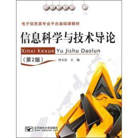 电子信息类专业平台基础课教材:信息科学与技术导论(第2版)