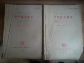 复印报刊资料-中学语文教学  1990年全年12期合订两本