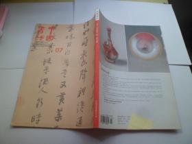 中国书法 2011.7