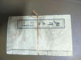旧书【孙膑兵法】全四卷,收来的书,其他字不认识,品相自荐。