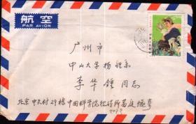 中科院院士葛庭燧寄已故原中山大学副校长李华钟,实寄,贴T17 6—5邮票,只有1个封,没有内页