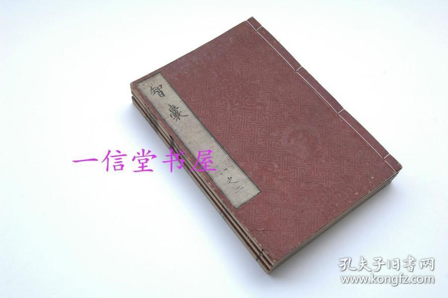 《智囊十卷》3册全 1821年  和刻线装木板  先秦至明代的历代智囊故事