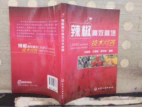 辣椒高效栽培技术问答(2017.3重印)