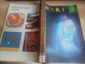 祝您成才  1987年全年六期合订本 双月刊
