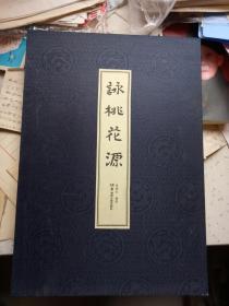 咏桃花源——张锡良书桃花源诗联选  八开线装