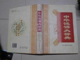 中华谜语大辞典(下卷)