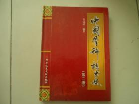 中国骨科技术史(第二版)
