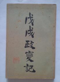 《戊戌政变记》(约清末民初期间出版.八卷本)