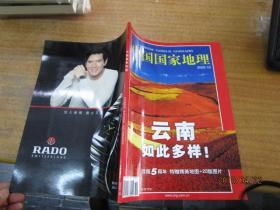 中国国家地理(2002年第10期、总第504期)云南如此多样、有地图