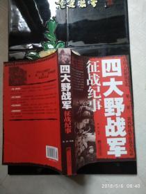 四大野战军征战纪事:中国人民解放军第1、第2、第3、第4野战军征战全记录