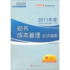 97870100975272011年度注册会计师全国统一考试