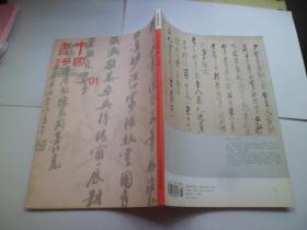 中国书法2011.1
